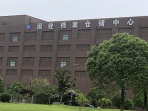 上海固铨档案使用我司档案消毒室
